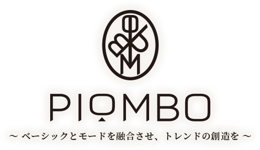 PIOMBO ベーシックとモードを融合させ、トレンドの創造を
